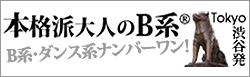 B系ファッションやヒップホップダンス衣装の通販サイト【本格派大人のB系XL 楽天市場】